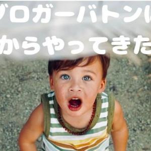 ブロガーバトンはどこからやってきたのか ~imaterasu源流ツアーへようこそ!!~