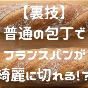 【裏技】普通の包丁でフランスパンが綺麗に切れる!? ~やっぱり専用の包丁が安心!~