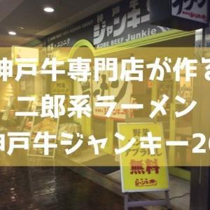 神戸牛専門店が作る二郎系ラーメン ~神戸牛ジャンキー26 ~