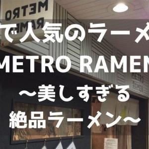 神戸で人気のラーメン店【METRO RAMEN】~美しすぎる絶品ラーメン~