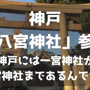 神戸「八宮神社」参拝 ~神戸には一宮神社から八宮神社まであるんです!~