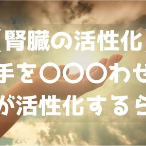 【腎臓の活性化】手と手を〇〇合わせると腎臓が活性化するらしい