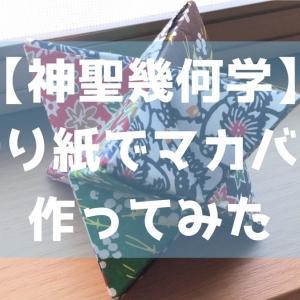 【神聖幾何学】折り紙でマカバを作ってみた ~インテリアとして素敵すぎる!折り紙のマカバ~