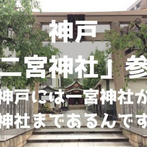 神戸「二宮神社」参拝 ~神戸には一宮神社から八宮神社まであるんです!~