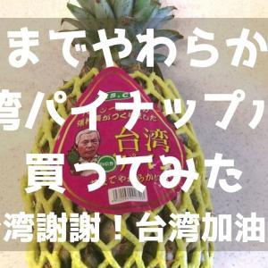 芯までやわらかい台湾パイナップルを買ってみた ~台湾謝謝!台湾加油!~