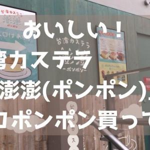 おいしい!「台湾カステラ澎澎 (ポンポン)」でチョコポンポン買ってみた