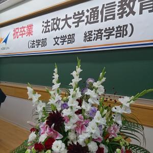 第42講【法政通信 法学部】法政大学 学位記交付式・学生会祝賀会