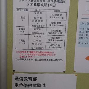 第32講【法政通信 法学部】4月単修試験 & 大内山校舎オープン