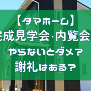 【タマホーム】完成見学会・内覧会ってやらないとダメ?謝礼はあるの?