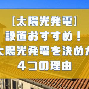【太陽光発電】長野県で家を建てるなら設置おすすめ!全く付ける気なかった太陽光発電を設置した4つの理由。