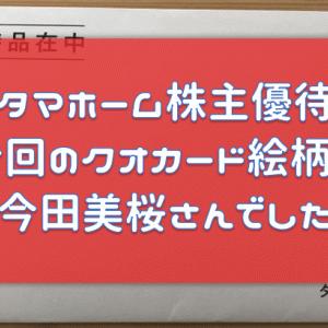 タマホームから株主優待のクオカードが届きました。今回の絵柄の人物は今田美桜さん!