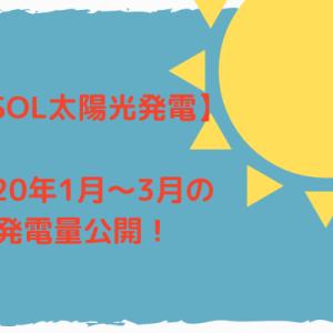 【XSOL太陽光発電】2020年1~3月の発電量を公開します。【松本市】