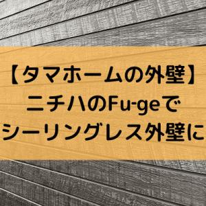 【タマホームの外壁】オプションでシーリングレスに。ニチハの外壁「Fu-ge」で継ぎ目を目立たなくできます。