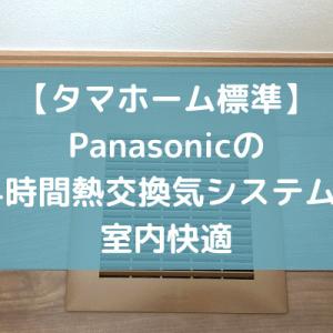 【タマホーム標準】24時間熱交換気システムはPanasonic製。室内は快適温度で花粉もシャットアウト。【高気密高断熱住宅】