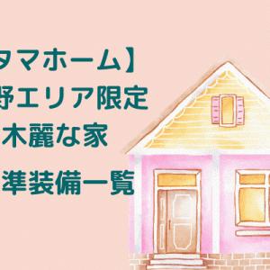 【タマホーム】長野エリア限定木麗な家、標準でつく設備を一覧でまとめました。
