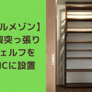 【ベルメゾン】薄型突っ張り式木製オープンシェルフを購入。WICに設置しました。