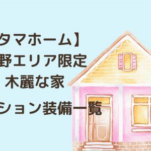 【タマホーム】長野エリア限定木麗な家、オプションの設備を一覧でまとめました。