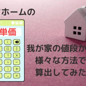 【タマホーム】坪単価はどうやって算出するの?エリア限定木麗な家【暖】の坪単価をいろんな方法で算出してみた。