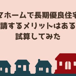 タマホームで長期優良住宅を申請するメリットはある?実際の減税・節税効果はどのくらいか計算してみました。