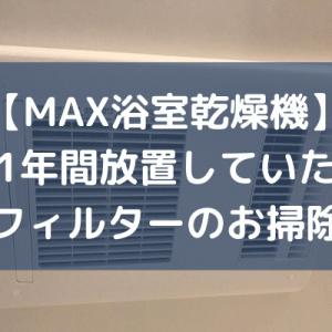 【MAX浴室乾燥機】1年放置したフィルター掃除。