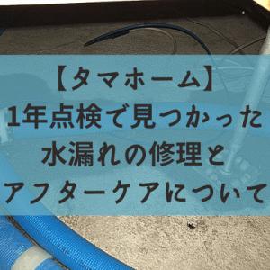 【タマホーム】1年点検で見つかった水漏れの修理&アフターケアについて。