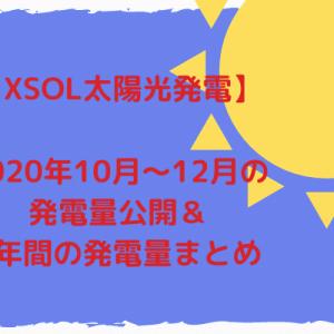 【XSOL太陽光発電】2020年10月~12月の発電量を公開&1年間の発電量まとめ。【長野県中信地区】