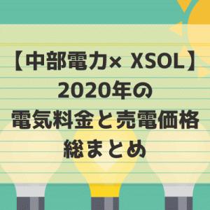 【中部電力×XSOL】2020年の電気料金と売電価格、総まとめ。
