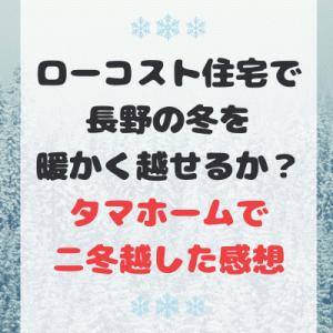ローコスト住宅で長野県の冬は暖かく越せる?タマホームの注文住宅で二冬過ごした感想。【タマホーム築1年半】
