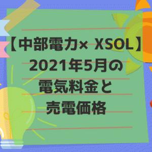 【中部電力×XSOL】2021年5月の電気料金と売電価格。
