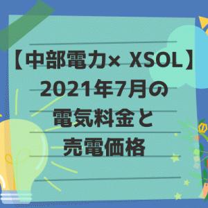 【中部電力×XSOL】2021年7月の電気料金と売電価格。