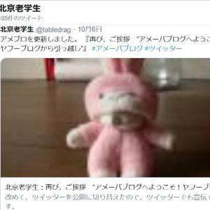 【百田尚樹氏の暴言ツイートに見る】『安倍応援団』の崩壊の兆し 『内ゲバ』が止まらない