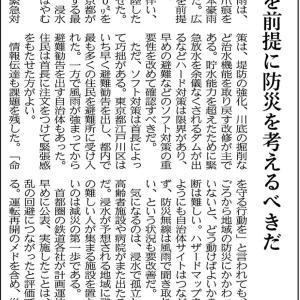 【防災は『自己責任』?】『日経新聞』の論説 これまでさんざん『社畜』を推進してきたのに…