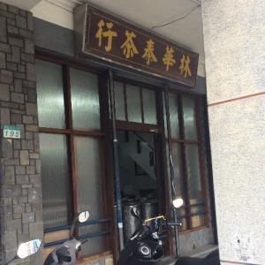 【台北ミニ旅行】初日 スタバの入る古い建物 ある政治家の紀念公園 ワンタンメン 迪化街周辺で