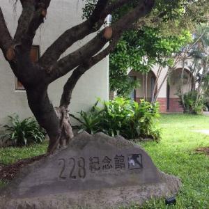 【再び228祈念館に・台北】台北旅行2日目 2・28事件と現在の香港が似ている?