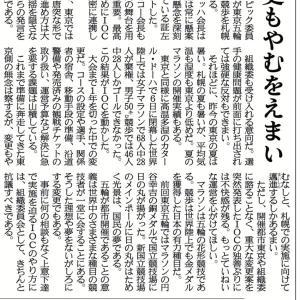【札幌で東京五輪マラソン】『IOC決定』の問題点2つ(ガバナンスとメディア利権)