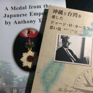 【杜祖健さんの講演会】後篇 台湾と沖縄を愛したジョージ・カー 加計学園との関係