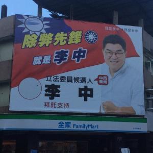 【台湾総統選、いよいよ最終盤へ】もっぱら、立法委員(国会議員)選挙のほうが焦点化