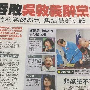 【台湾総統選】『りんご日報』の12日の紙面 後篇 これが一番わかりやすい