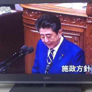 【安倍首相ら施政方針演説】相変わらず『白昼夢』 どこの国の話? 『ではありませんか?』トチリ気味