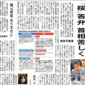 【安倍首相の苦し紛れの答弁】『募集』と『募る』は異なる? 毎日新聞の報道