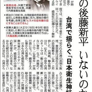 【台湾の新型肺炎対策】拡大する日本に対する『不信』と『幻滅感』 <この程度の国だったのか…?>