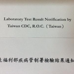 【やっと届いた、『PCR検査結果』】カミさんの『陰性』通知 なぜ遅れたかもわかった