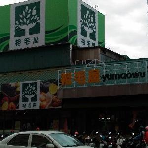 【台湾・台中市】日系スーパーの休業  『コロナ』のせいばかりでもなさそうだが…