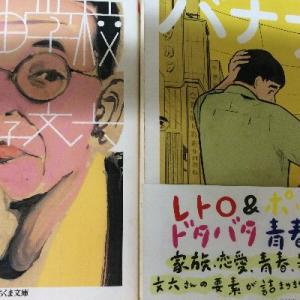【獅子文六の小説『バナナ』】台湾華僑の息子が、バナナの輸入で金儲けを企む痛快小説