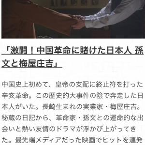 "NHKで梅屋庄吉と孫文の番組を見た ""南京<3-3孫文記念館にあった孫文の像(梅屋庄吉が創ら"""