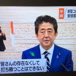 【緊急事態宣言全国へ】さすがに『お上手?』になった安倍首相 演説部分 前篇
