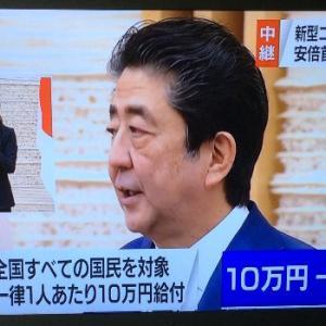 【緊急事態宣言全国へ】首相演説部分 後篇 『一律10万円』は? 結局、よくわからない