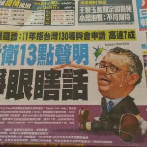 【台湾と新型コロナ】WHO事務局長を巡る紛糾 香港での弾圧 『りんご日報』創業者も逮捕