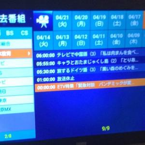 【ETV特集 パンデミック】NHKは目が離せない 『大本営発表』ばかりではない
