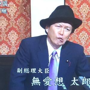 【ETV  バリバラ『桜を見る会』】NHKの海外放送では見られない番組 麻生のパロディが強烈